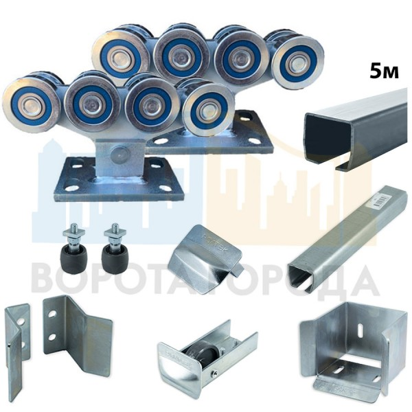 Ролтэк ЭКО комплектующие для откатных ворот до 500 кг (5м)