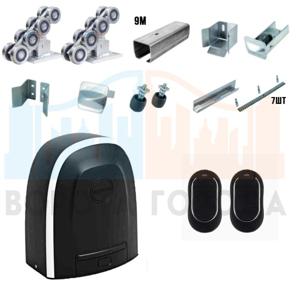 Ролтэк ЕВРО комплектующие для откатных ворот до 800 кг (9м) + автоматика Autech RTO-2000KIT