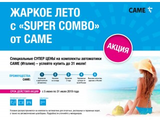 Акция жаркое лето с «SUPER COMBO» от CAME